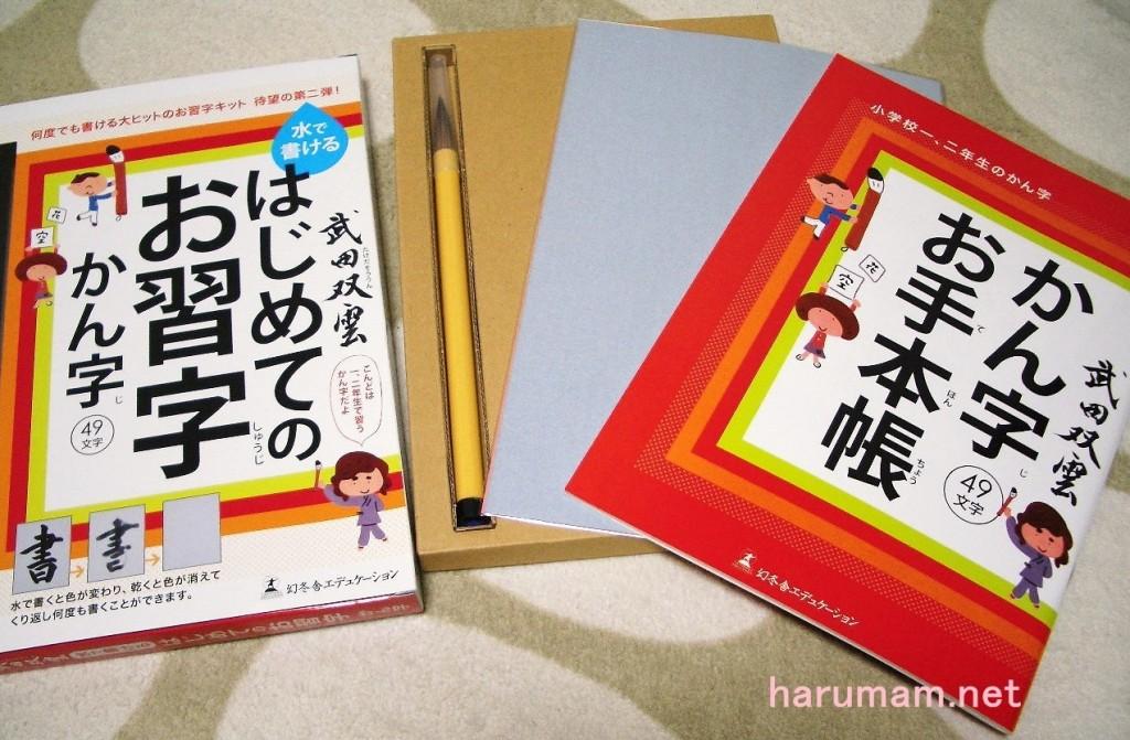 漢字練習 水で書ける写真1