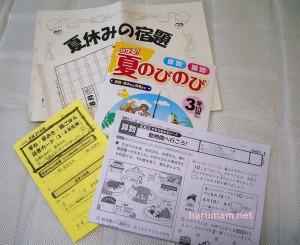 夏休み宿題1