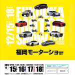 福岡モーターショー2017