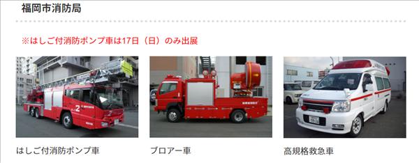 福岡モーターショー,2017,はたらく車,はしご車