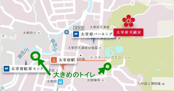 太宰府参道 トイレ