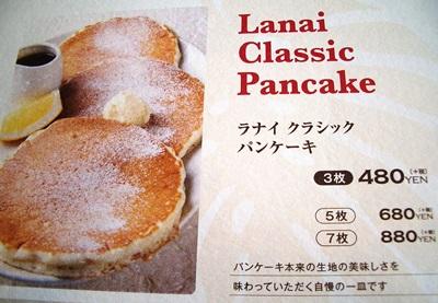 パンケーキのみ