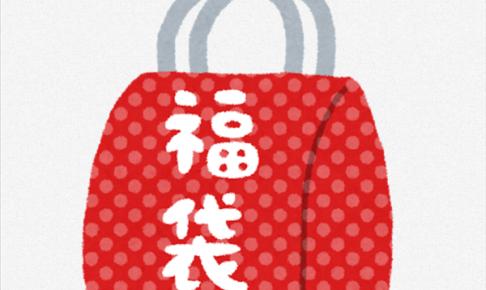 無印良品の福袋2019年予約の方法