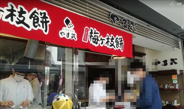 太宰府梅が枝餅のお店やす武