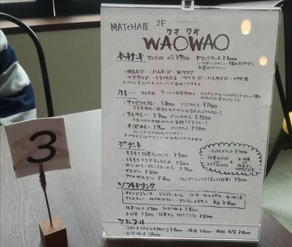 MATCHA屋WAOWAOのカレーメニュー