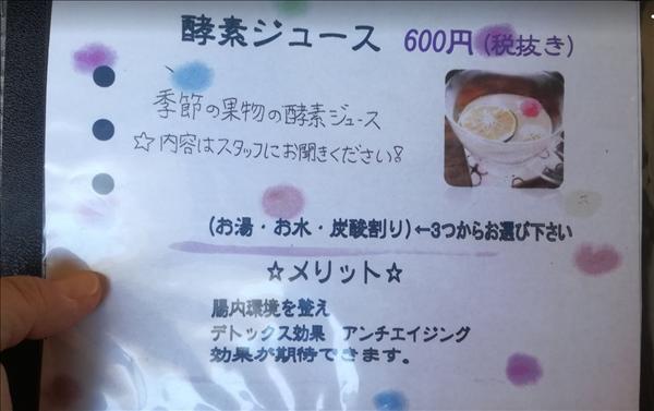 カフェ&キッチンSELAM,酵素ジュース