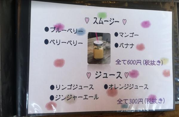 カフェ&キッチンSELAM,スムージー