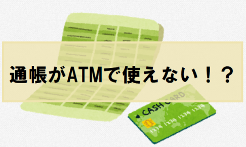 ゆうちょ銀行,通帳,ATM,エラー,読み込まない,磁気不良