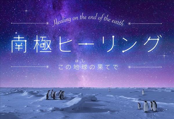 福岡市科学館プラネタリウムスペシャル上映,南極ヒーリングアロマ