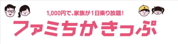 福岡市地下鉄ファミちかきっぷの特典