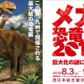 メガ恐竜展2018北九州の前売り券情報
