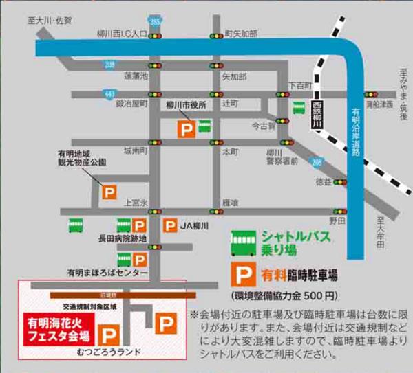 有明海花火フェスタ2018の無料シャトルバス乗り場