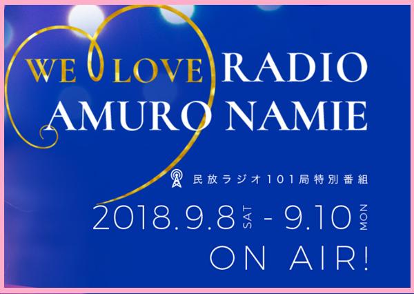 安室奈美恵2018特別ラジオ番組出演情報