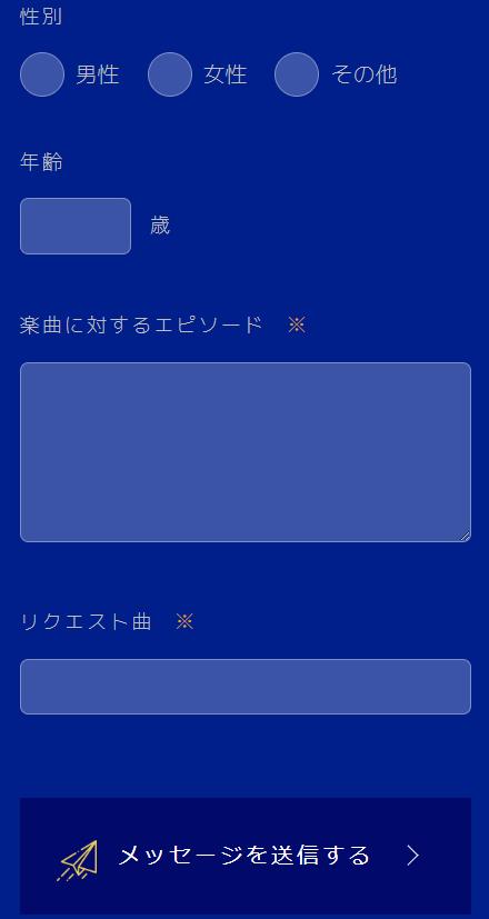 安室奈美恵特別ラジオ2018メッセージ送る方法