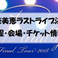 安室奈美恵ラストライブの日時と会場チケット情報