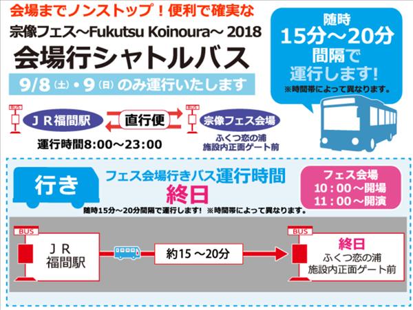宗像フェス2018シャトルバス行き時刻表