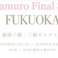 安室奈美恵展示会福岡のチケット情報と場所