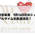 安室奈美恵9/16沖縄花火ショーの生配信