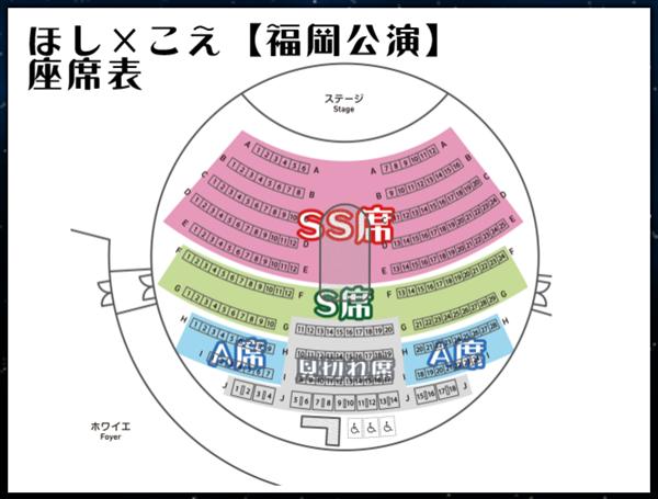 ほしこえ2018福岡座席表