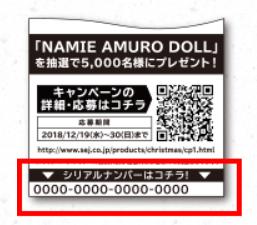 セブン-イレブン安室奈美恵ドール応募方法