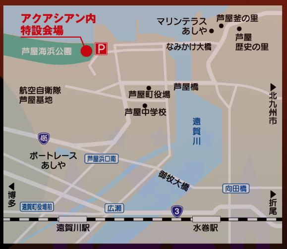芦屋あしや砂像展2018年場所
