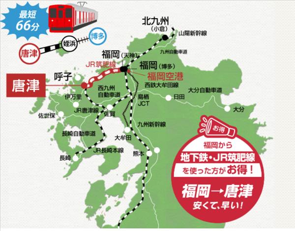 唐津くんち2018電車での行き方