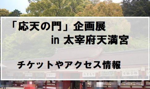 応天の門展福岡太宰府天満宮