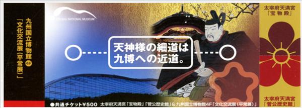 太宰府天満宮宝物殿と九州国立博物館共通チケット