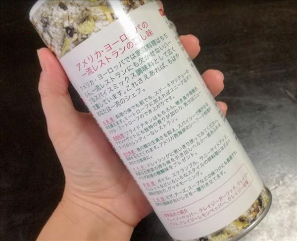 コストコクレイジーソルトのレシピ
