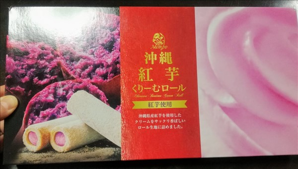 沖縄那覇空港のお土産紅芋