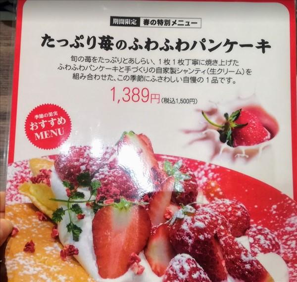 イオンモール直方蔵味珈琲のパンケーキ