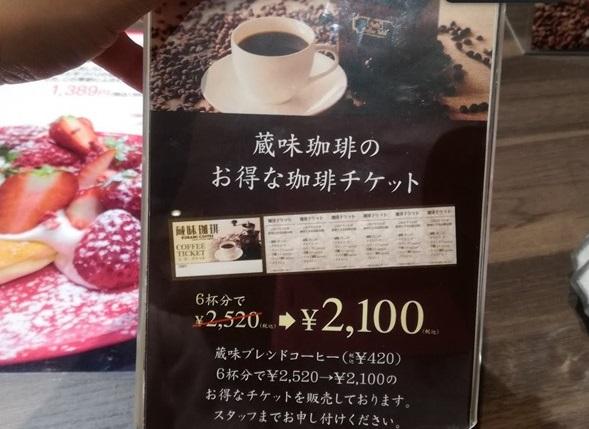 イオンモール直方蔵味珈琲のチケット