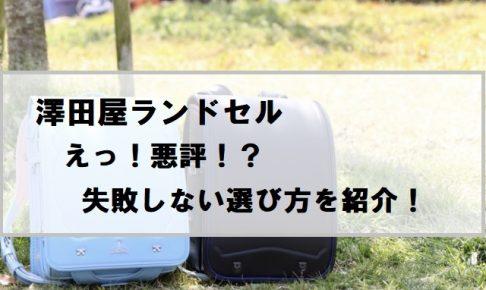 澤田屋ランドセルの悪評や失敗