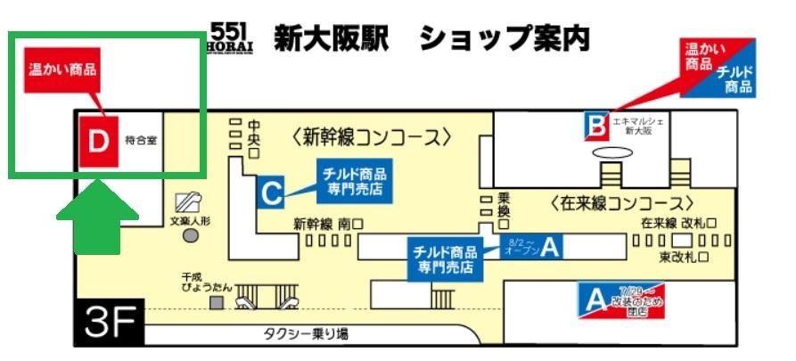 551肉まん 新大阪駅構内の販売店
